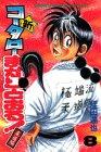 新・コータローまかりとおる!(8) (講談社コミックス)
