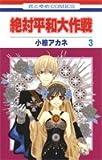 絶対平和大作戦 第3巻 (花とゆめCOMICS)
