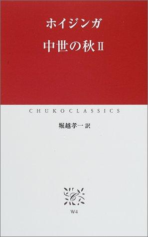 中世の秋〈2〉 (中公クラシックス)