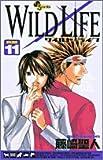 ワイルドライフ 11 (少年サンデーコミックス)