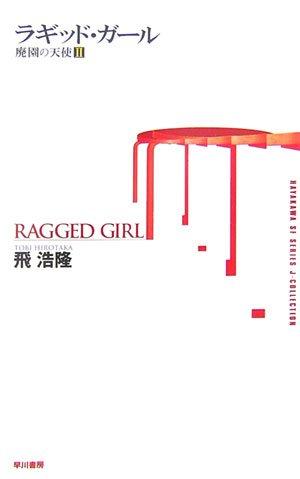 ラギッド・ガール―廃園の天使〈2〉