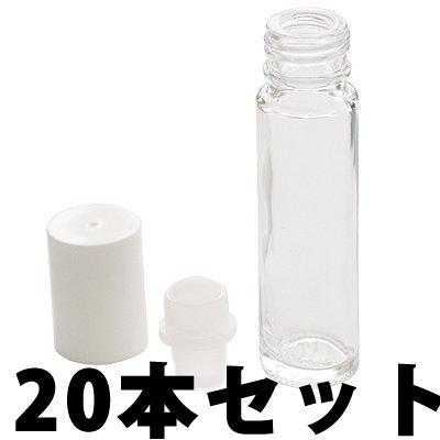 ロールオンボトル10ml 白キャップ×20本セット
