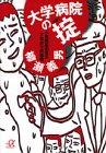 大学病院の掟—小児科医の見たア然ボウ然事情 (講談社プラスアルファ文庫)