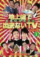 地上波で出来ないTVシリーズ お笑いでポン! DVDデラックス