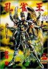 孔雀王 10 (ヤング・ジャンプ・コミックス・スペシャル)