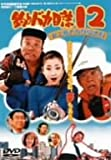 釣りバカ日誌 12 史上最大の有給休暇[DVD]