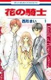 花の騎士 第1巻 (花とゆめCOMICS)
