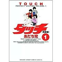 タッチ—完全版 (1) (少年サンデーコミックススペシャル)