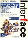 Interface (インターフェース) 2008年 02月号 [雑誌]