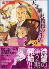 天才柳沢教授の生活(9) (講談社漫画文庫)