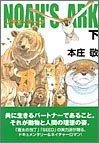 NOAH'S ARK / 本庄 敬 のシリーズ情報を見る