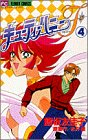 キューティーハニーF 4 (フラワーコミックス)