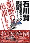 荒野の出前持ち / 石川 賢 のシリーズ情報を見る