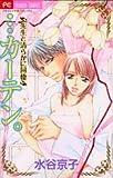 …カーテン。~先生と清らかに同棲 / 水谷 京子 のシリーズ情報を見る