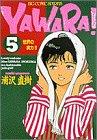 Yawara! (5) (ビッグコミックス)