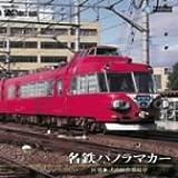 名鉄パノラマカー(犬山経由 河和〜新岐阜) [DVD]