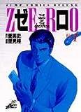 ゼロ 1 THE MAN OF THE CREATION (ジャンプコミックスデラックス)