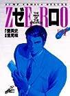 ゼロ-THEMANOFTHECREATION- 全78巻 (愛英史、里見桂)