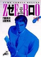 ゼロ 1 (ジャンプコミックスデラックス)
