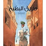 img - for Tareeq Al Bateeq: The Watermelon Route (Arabic Edition) book / textbook / text book