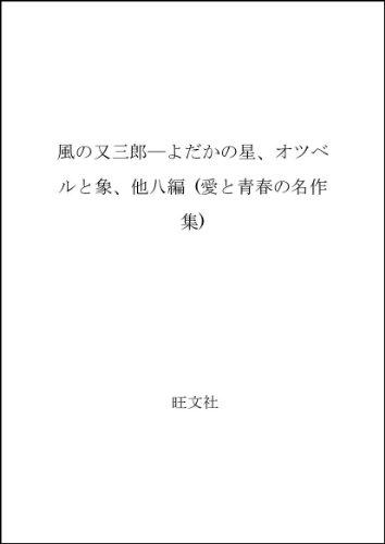 風の又三郎―よだかの星、オツベルと象、他八編 (愛と青春の名作集)