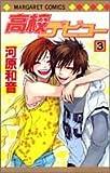 高校デビュー (3) (マーガレットコミックス (3837))