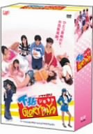 下北GLORY DAYS DVD-BOX