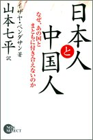 日本人と中国人―なぜ、あの国とまともに付き合えないのか (Non select)