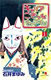 キャリアこぎつねきんのもり 1 (クイーンズコミックス)