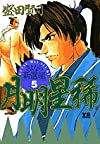 月明星稀-さよなら新選組 5 (ヤングサンデーコミックス)