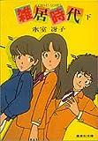 雑居時代 下 (集英社文庫—コバルトシリーズ 52-H)