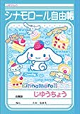 シナモロール B5じゆうちょう 【10冊セット】