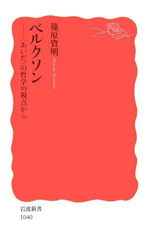 """ベルクソン―""""あいだ""""の哲学の視点から (岩波新書)"""