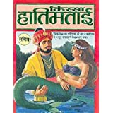 Kissa Hatimtai - Illustrated (HINDI)