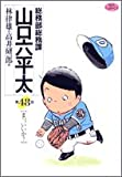 総務部総務課山口六平太 第48話 (ビッグコミックス)