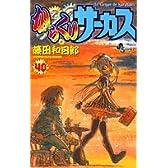 からくりサーカス (40) (少年サンデーコミックス)
