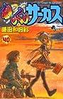 からくりサーカス 第40巻 2005年12月15日発売