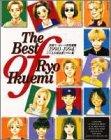 The Best of Ryo Ikuemi―1990-1994 いくえみ綾自選イラスト集 (SGコミックススペシャル)