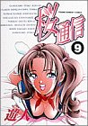 桜通信 9 (ヤングサンデーコミックス)