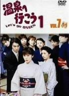 愛の劇場「温泉へ行こう」 Vol.7 [DVD]