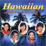 ハワイアン 黄金のヴォーカリスト大集合