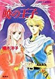 暁の王子 (コバルト文庫―リダーロイス・シリーズ)