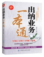 Cashier business a pass(Chinese Edition) PDF