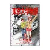 東京大学物語 (2) (ビッグコミックス)