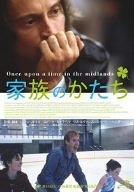 家族のかたち [DVD]