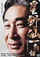 星野仙一物語 ~夢のかじりかけ~ [DVD] -