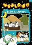 なかよしおばけ おばけネス湖へ行く [DVD]
