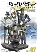 ゼーガペイン FILE.07 [DVD]