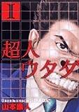 超人ウタダ 1 (ビッグコミックス)