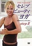 セレブ・ビューティ ヨガ ステップ2 [DVD]